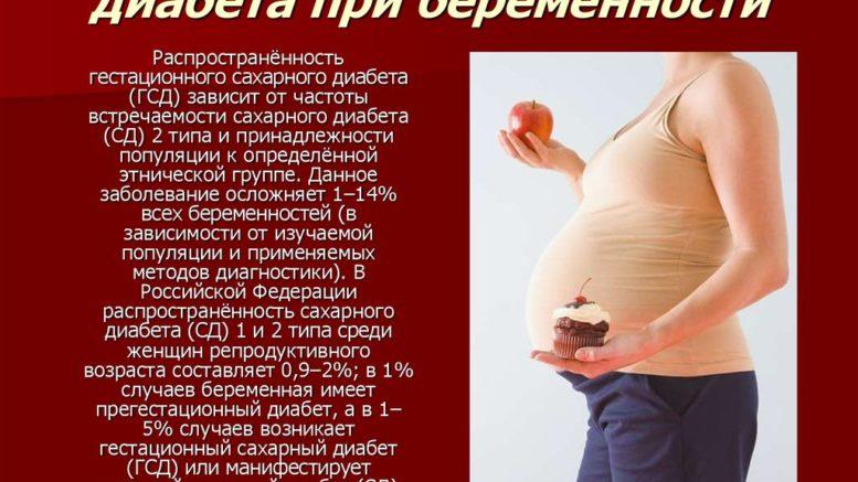 Беременность при сахарном диабете