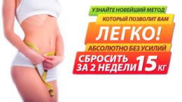 Бесплатная программа похудения