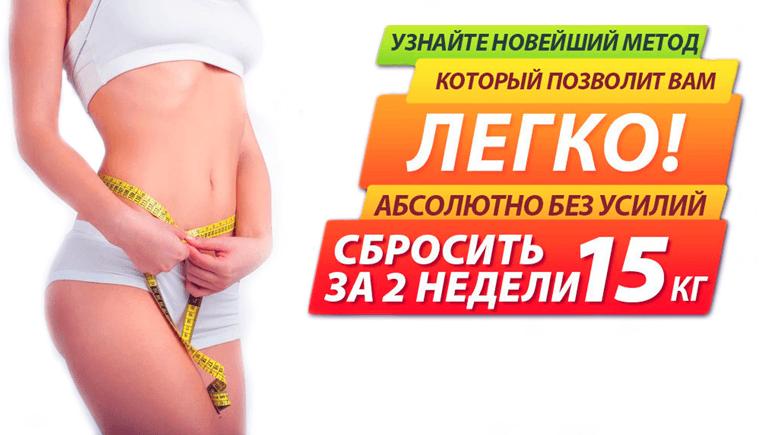 Курс похудения быстро